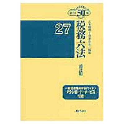 税務六法  通達編 平成27年版 /ぎょうせい/日本税理士会連合会