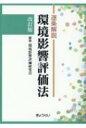 逐条解説環境影響評価法   改訂版/ぎょうせい/環境影響評価研究会