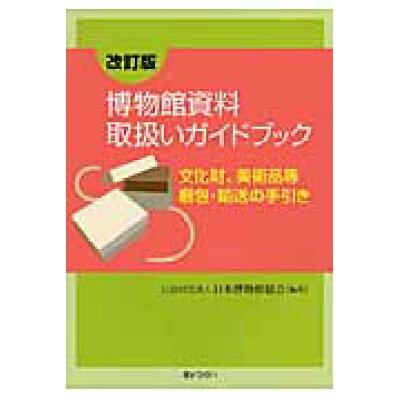博物館資料取扱いガイドブック 文化財、美術品等梱包・輸送の手引き  改訂版/ぎょうせい/日本博物館協会