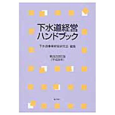 下水道経営ハンドブック   第28次改訂版/ぎょうせい/下水道事業経営研究会