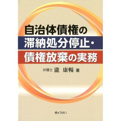 自治体債権の滞納処分停止・債権放棄の実務   /ぎょうせい/瀧康暢