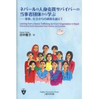 ネパールの人身売買サバイバーの当事者団体から学ぶ 家族、社会からの排除を越えて  /上智大学出版/田中雅子