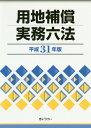 用地補償実務六法  平成31年版 /ぎょうせい/補償実務研究会