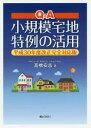 Q&A小規模宅地特例の活用 平成30年度改正完全対応版  /ぎょうせい/高橋安志