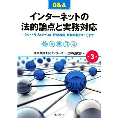 Q&Aインターネットの法的論点と実務対応 ネットトラブルからAI・仮想通貨・裁判手続のIT化  第3版/ぎょうせい/東京弁護士会インターネット法律研究部
