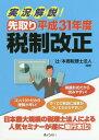 実況解説!先取り平成31年度税制改正   /ぎょうせい/辻・本郷税理士法人