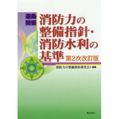 逐条問答消防力の整備指針・消防水利の基準   第2次改訂版/ぎょうせい/消防力の整備指針研究会