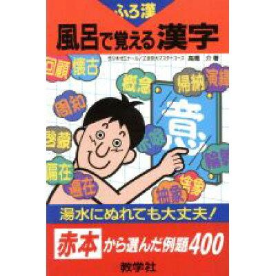 風呂で覚える漢字   /教学社