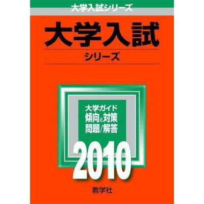 早稲田の日本史   /教学社