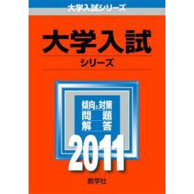 関西学院大学(F方式)  2011 /教学社