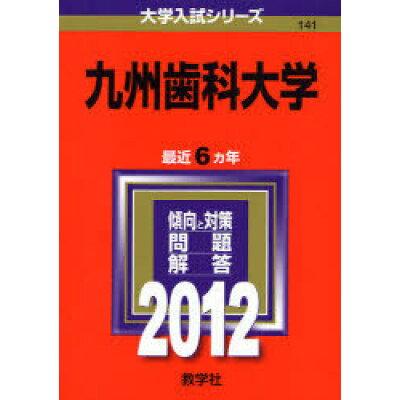 九州歯科大学  2012 /教学社