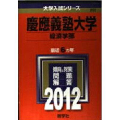 慶應義塾大学(経済学部)  2012 /教学社