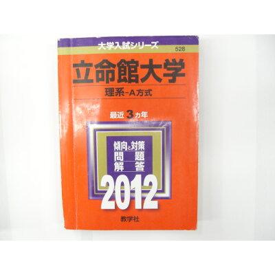 立命館大学(理系-A方式)  2012 /教学社