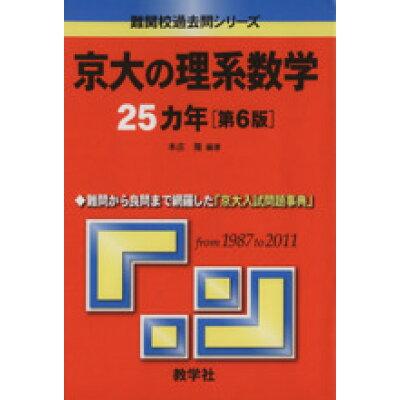 京大の理系数学25カ年   第6版/教学社