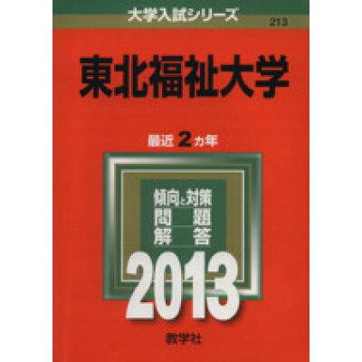 東北福祉大学  2013 /教学社