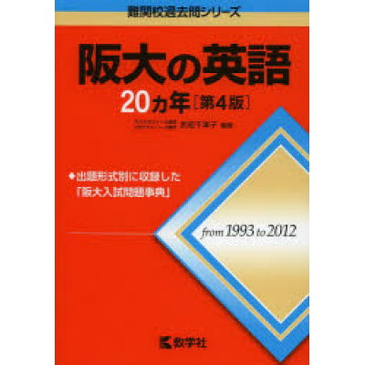 阪大の英語20カ年  2014 第4版/教学社/武知千津子