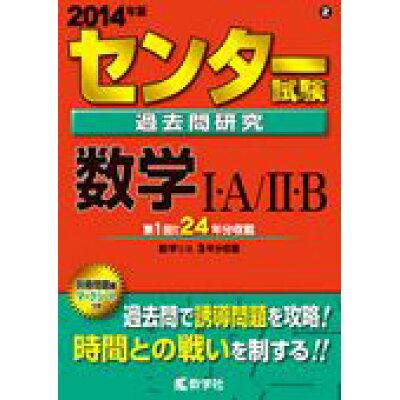 センタ-試験過去問研究数学1・A/2・B  2014 /教学社
