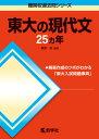 東大の現代文25カ年   第7版/教学社/桑原聡(予備校講師)