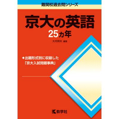 京大の英語25カ年   第7版/教学社/大月照夫
