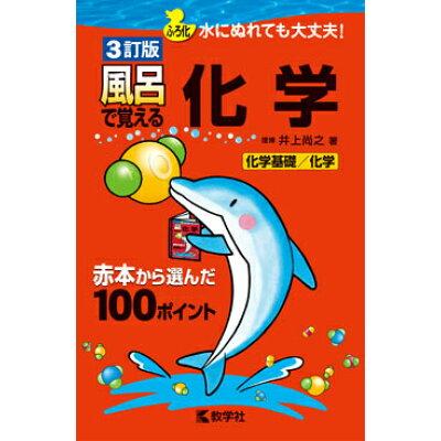 風呂で覚える化学   3訂版/教学社/井上尚之