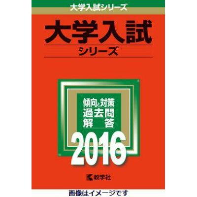 国士舘大学  2016 /教学社