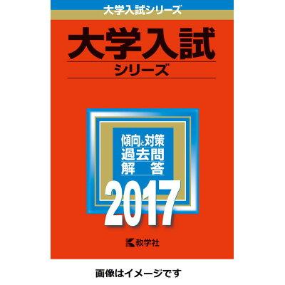 武蔵野大学  2017 /教学社