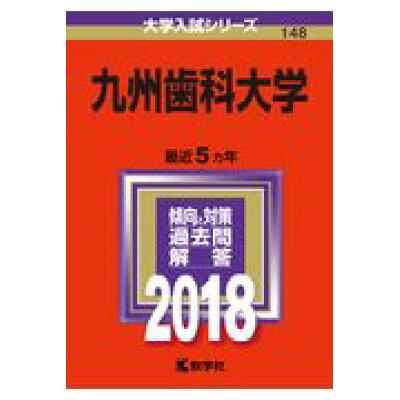 九州歯科大学  2018 /教学社