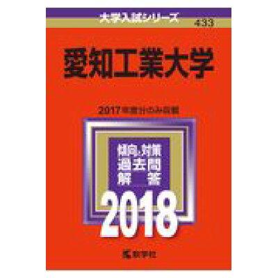 愛知工業大学  2018 /教学社