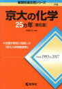 京大の化学25カ年   第6版/教学社