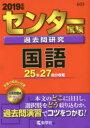 センター試験過去問研究国語  2019年版 /教学社
