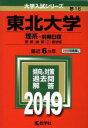 東北大学(理系-前期日程)  2019 /教学社