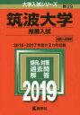 筑波大学(推薦入試)  2019 /教学社