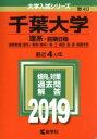 千葉大学(理系-前期日程)  2019 /教学社
