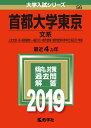 首都大学東京(文系)  2019 /教学社