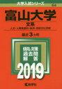 富山大学(文系)  2019 /教学社