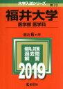 福井大学(医学部〈医学科〉)  2019 /教学社
