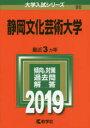静岡文化芸術大学  2019 /教学社