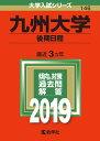 九州大学(後期日程)  2019 /教学社