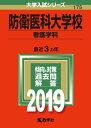 防衛医科大学校(看護学科)  2019 /教学社