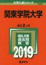 関東学院大学  2019 /教学社