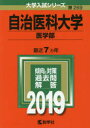 自治医科大学(医学部)  2019 /教学社