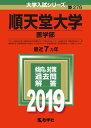 順天堂大学(医学部)  2019 /教学社