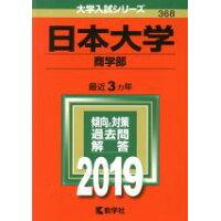 日本大学(商学部)  2019 /教学社
