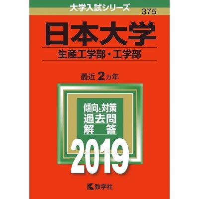 日本大学(生産工学部・工学部)  2019 /教学社