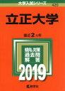 立正大学  2019 /教学社