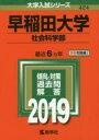 早稲田大学(社会科学部)  2019 /教学社