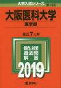 大阪医科大学(医学部)  2019 /教学社