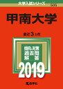 甲南大学  2019 /教学社