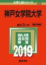 神戸女学院大学  2019 /教学社
