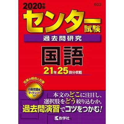センター試験過去問研究国語  2020年版 /教学社/教学社編集部